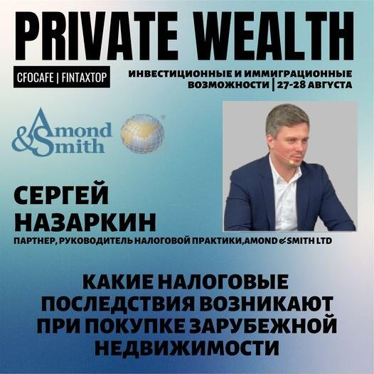 Партнер компании Сергей Назаркин выступил на он-лайн конференции Private Wealth